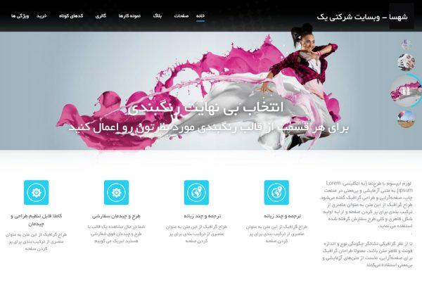 وبسایت شرکتی یک